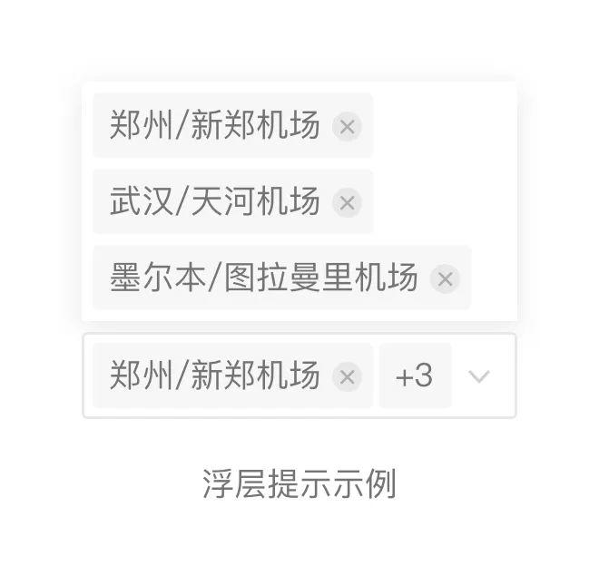 B端信息录入:输入框基础设计细节解析(一)