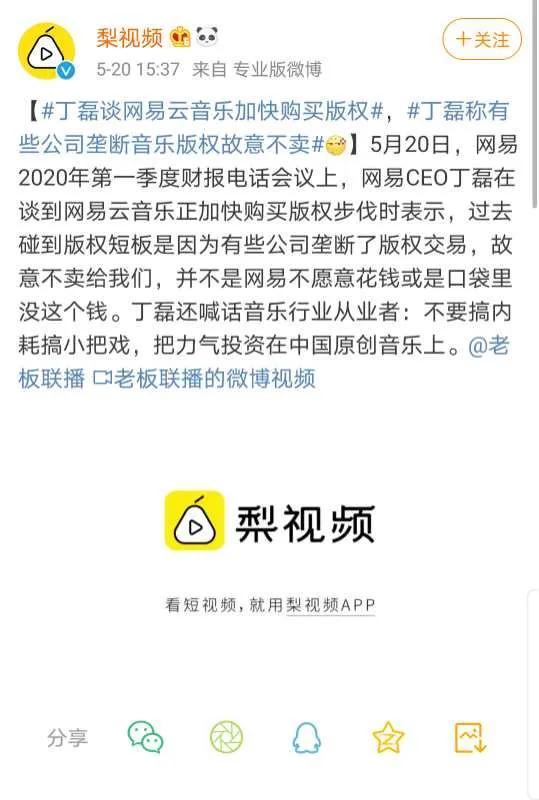 在线音乐的中场战事:网易云音乐忙补版权 QQ音乐构建音娱壁垒