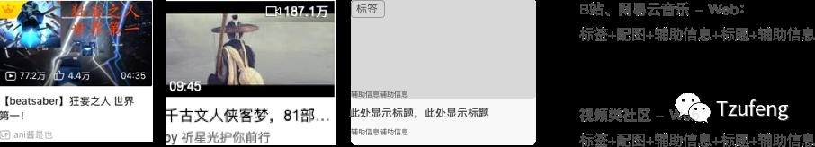 Web端Feed设计模式