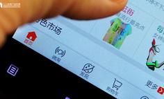倒推手机淘宝App需求文档PRD