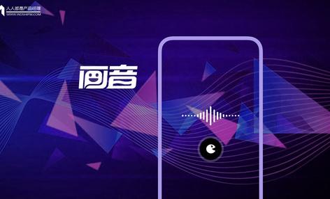 画音,5G时代年轻人的下一个微信,还是又一个社交产品挑战败将?