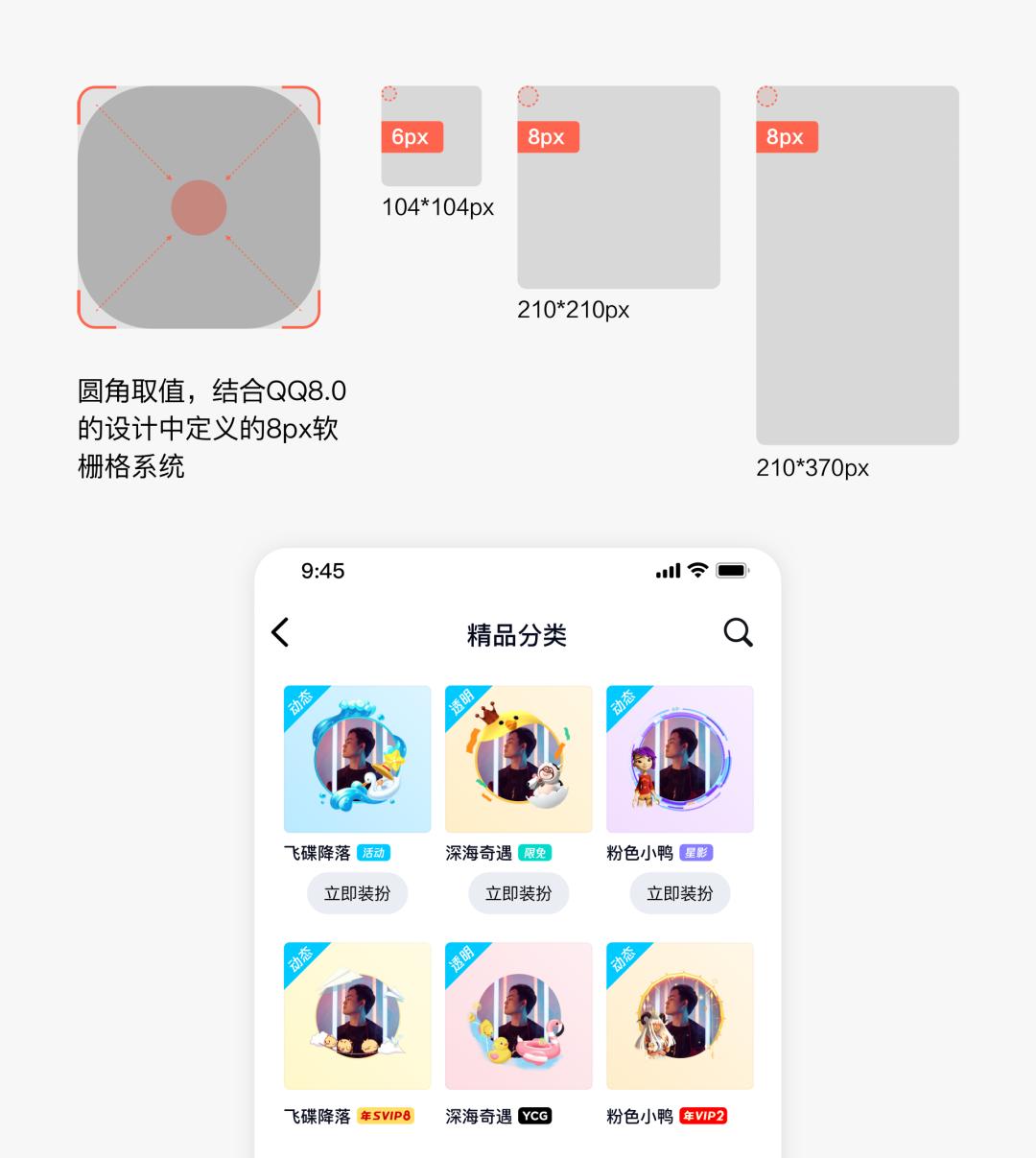 轻盈娱乐 | QQ个性化商城改版