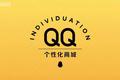改版复盘:QQ个性化商城设计