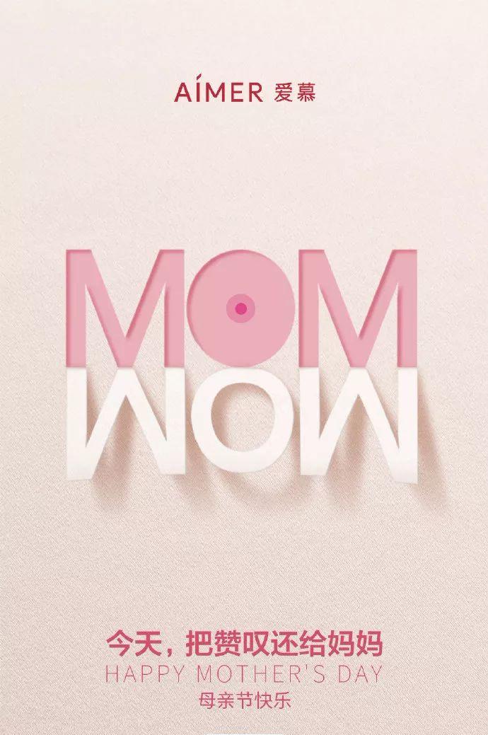 别再只会说辛苦了,母亲节话题营销还可以这样做
