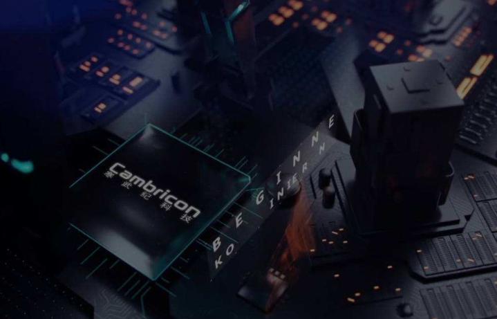 寒武纪IPO:AI独角兽的求生时代