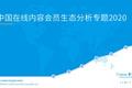 中国在线内容会员生态分析专题2020