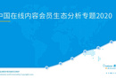 中國在線內容會員生態分析專題2020