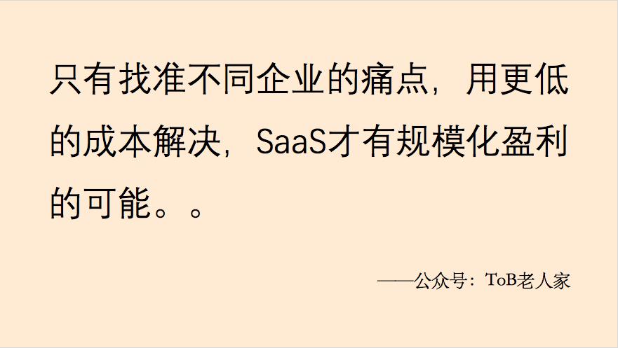 SaaS:小企业向左、大企业向右
