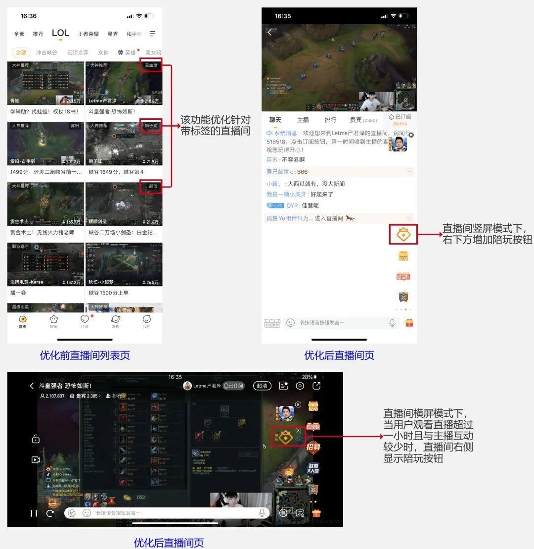 产品分析 | 虎牙直播-从游戏直播到综合性直播平台