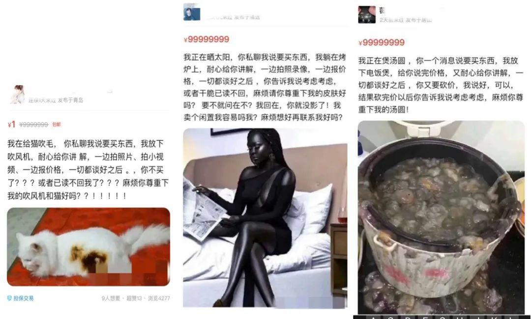 闲鱼=骗子+陌生人社交?如何破局?
