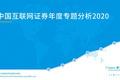 2020中国互联网证券是昙花一现还是冲向国际?
