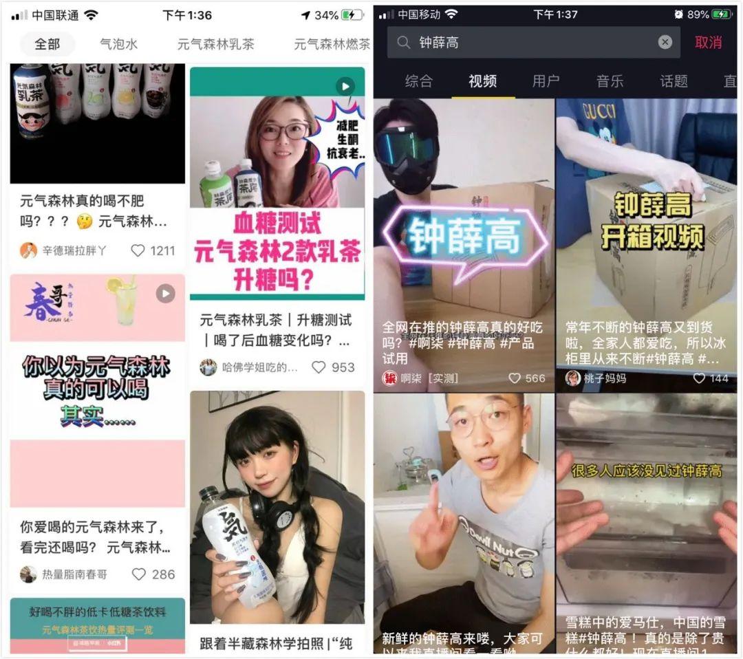 线上社交种草,线下分众引爆,解析网红品牌元気森林、钟薛高们的走红路径
