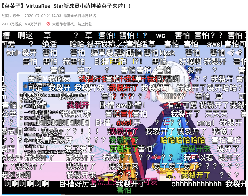 B站虚拟主播菜菜子都来了,长江君、郭达桑还会远吗?