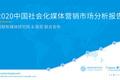 《2020中国社会化媒体营销市场分析报告 》| 加速数字化转型