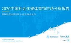 《2020中國社會化媒體營銷市場分析報告 》| 加速數字化轉型