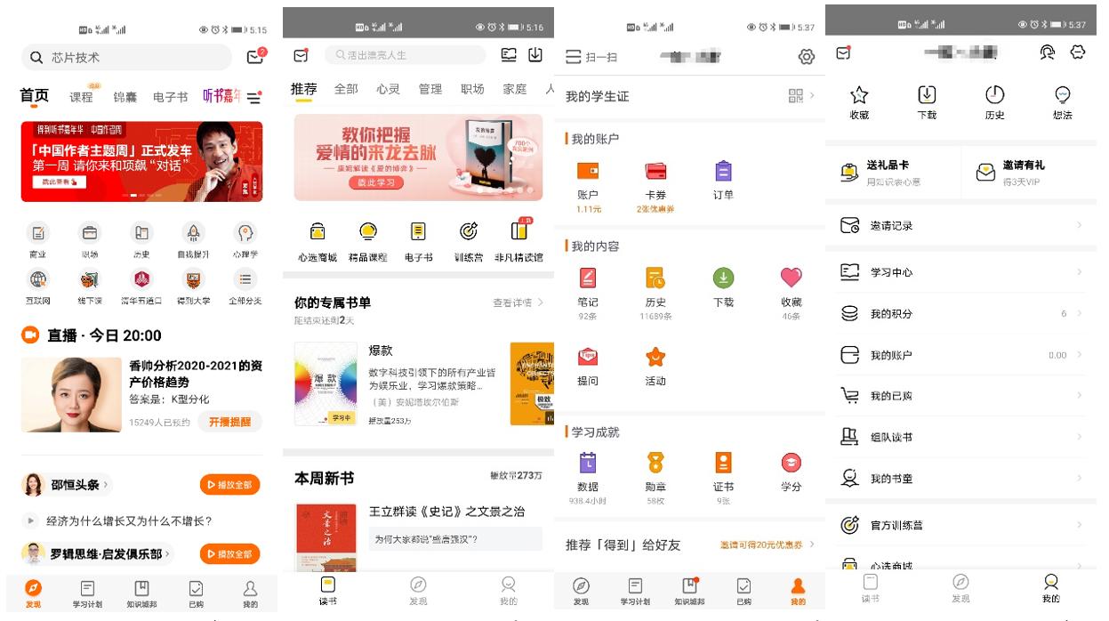 向最高峰进发:得到app竞品分析报告插图25