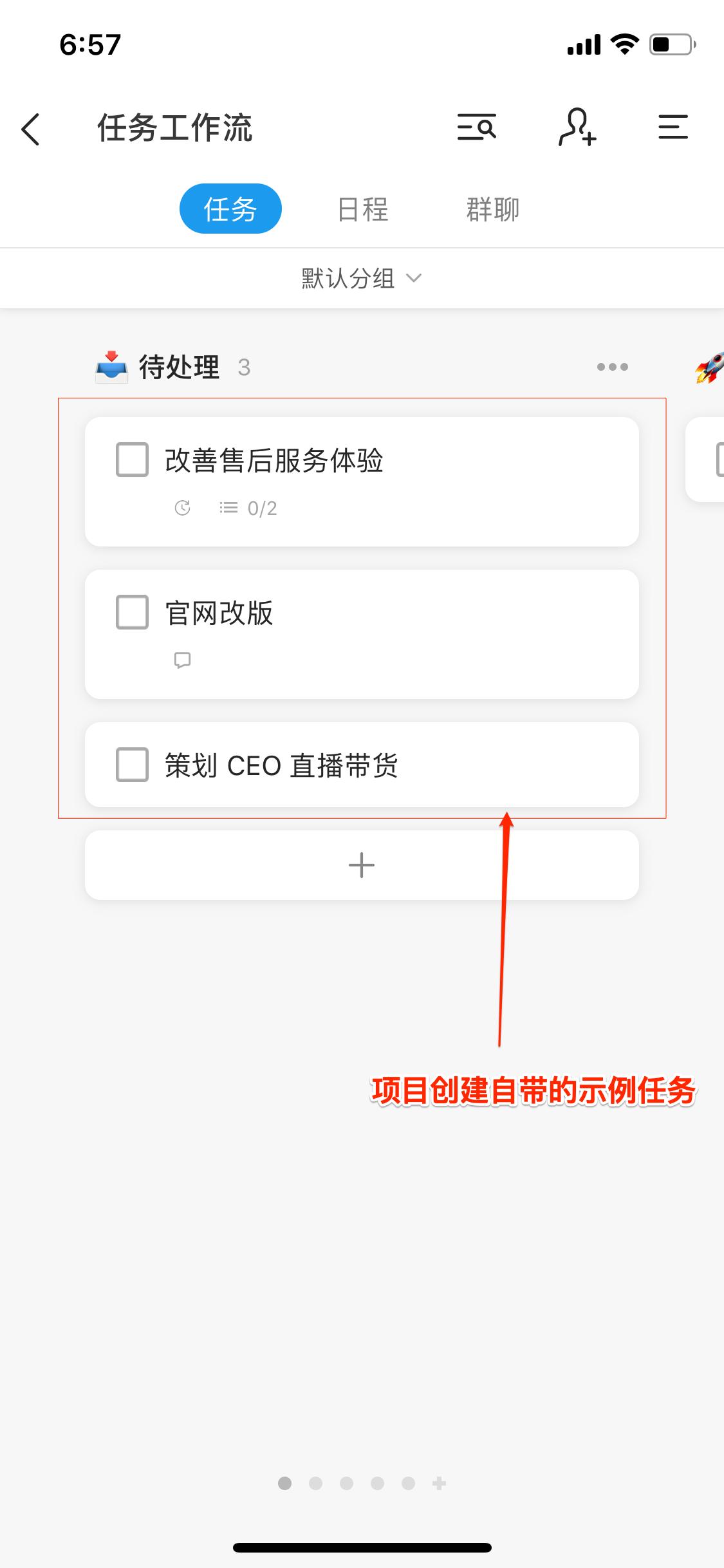 Teambition产品体验报告插图20