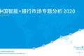 2020年中国智能+银行市场专题分析|信息科技投资规模高达1730亿元