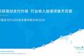 2020年中国支付行业科技发展专题分析|行业收入加速突破天花板