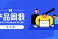 产品周报123期|字节跳动寻求避免全面出售TikTok,腾讯微博于9月28日晚正式停止运营
