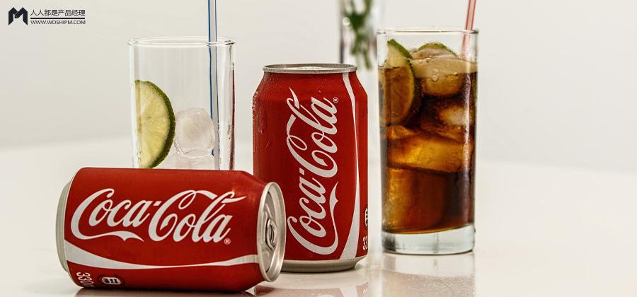 可口可乐启示录:品牌忠诚度,一门可以学得会的玄学
