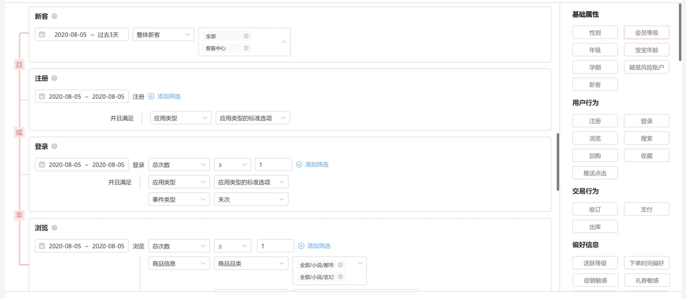 用户运营之触达系统搭建插图8