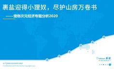 2020年宠物次元经济专题分析 | 萌宠流量+粉丝经济强强联手