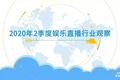 2020年2季度中国娱乐直播市场观察