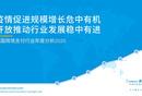 2020年中国跨境支付行业年度数字化专题分析|稳外贸利好政策助力市场恢复