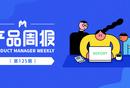 产品周报125期 | 字节跳动发布关于TikTok若干不实传言的说明,WeChat 可能无法在美国获得新用户