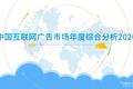 2020中国互联网广告市场年度综合分析