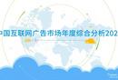 2020中國互聯網廣告市場年度綜合分析