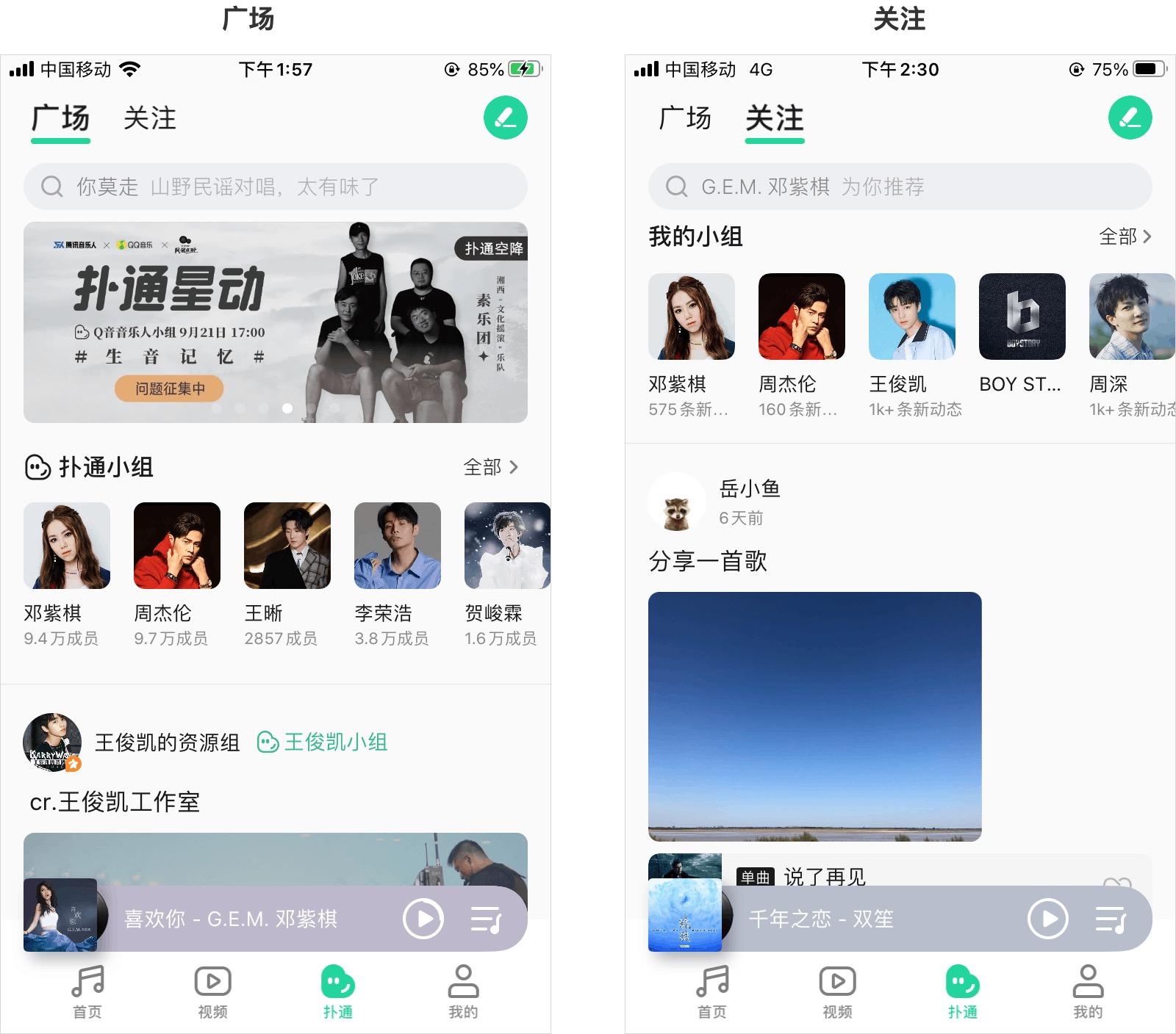 拆解QQ音乐扑通社区:聊聊音乐+社区新模式插图1