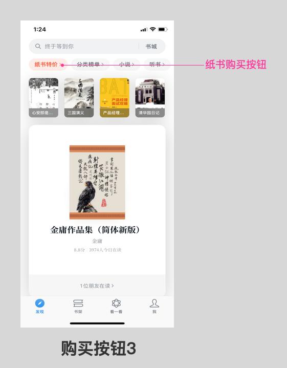 产品体验报告:微信读书,让阅读不再孤独插图18