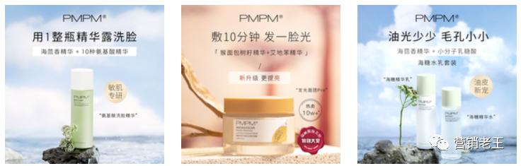 3大维度,解析新锐品牌PMPM如何爆发?