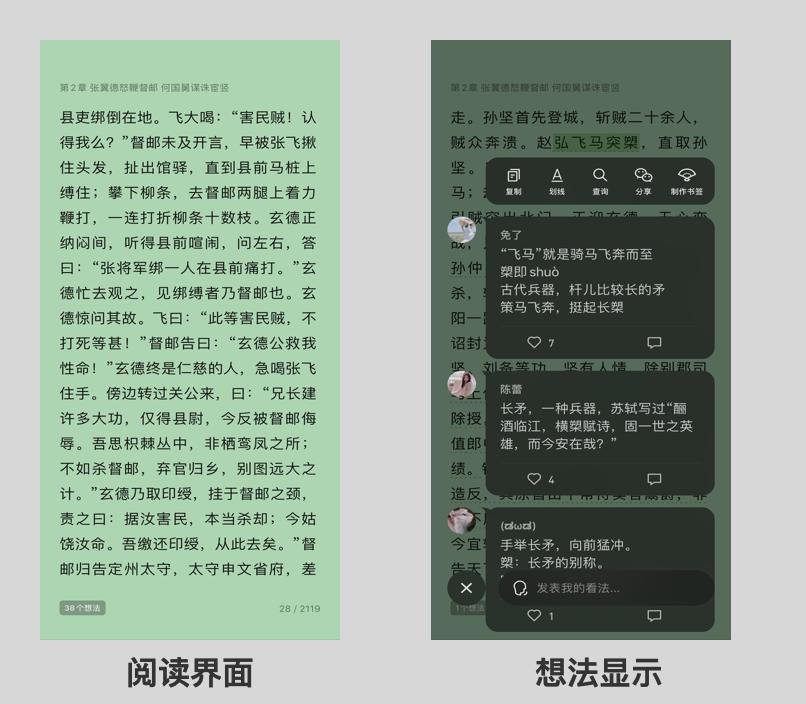产品体验报告:微信读书,让阅读不再孤独插图13