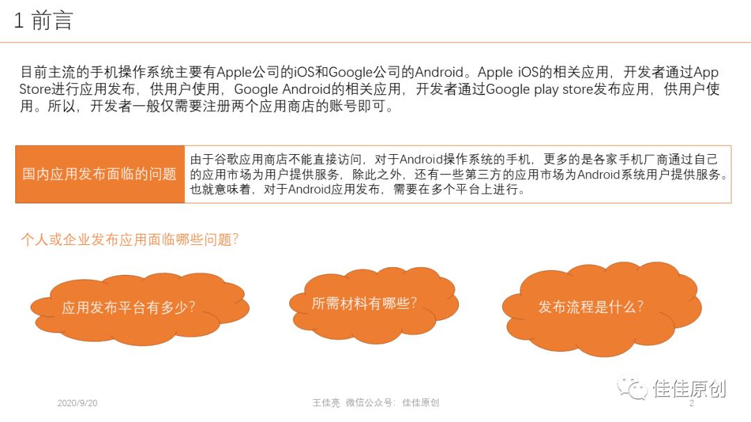 产品经理应用商店APP发布实战