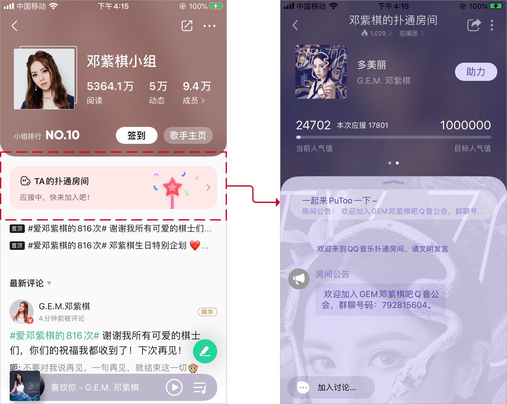 拆解QQ音乐扑通社区:聊聊音乐+社区新模式插图4