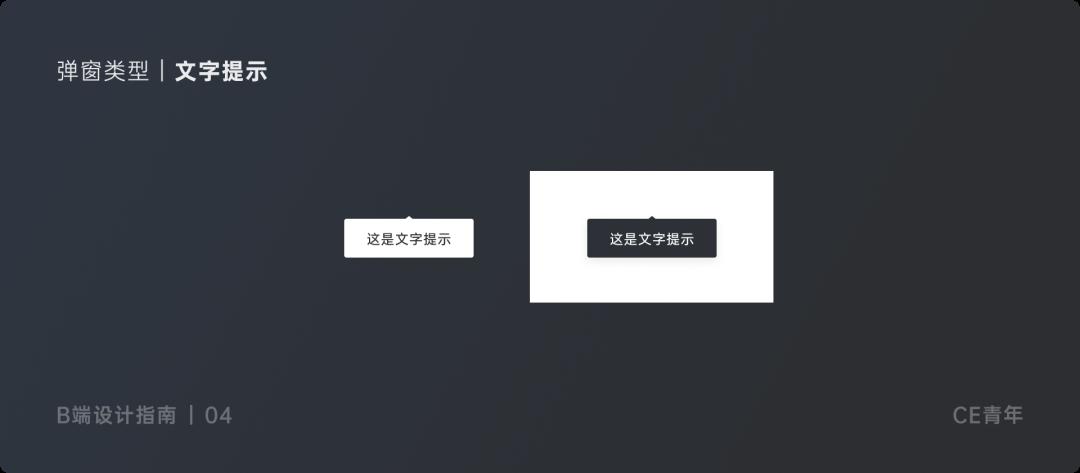 B端设计指南04 —— 弹窗 究竟应该如何设计