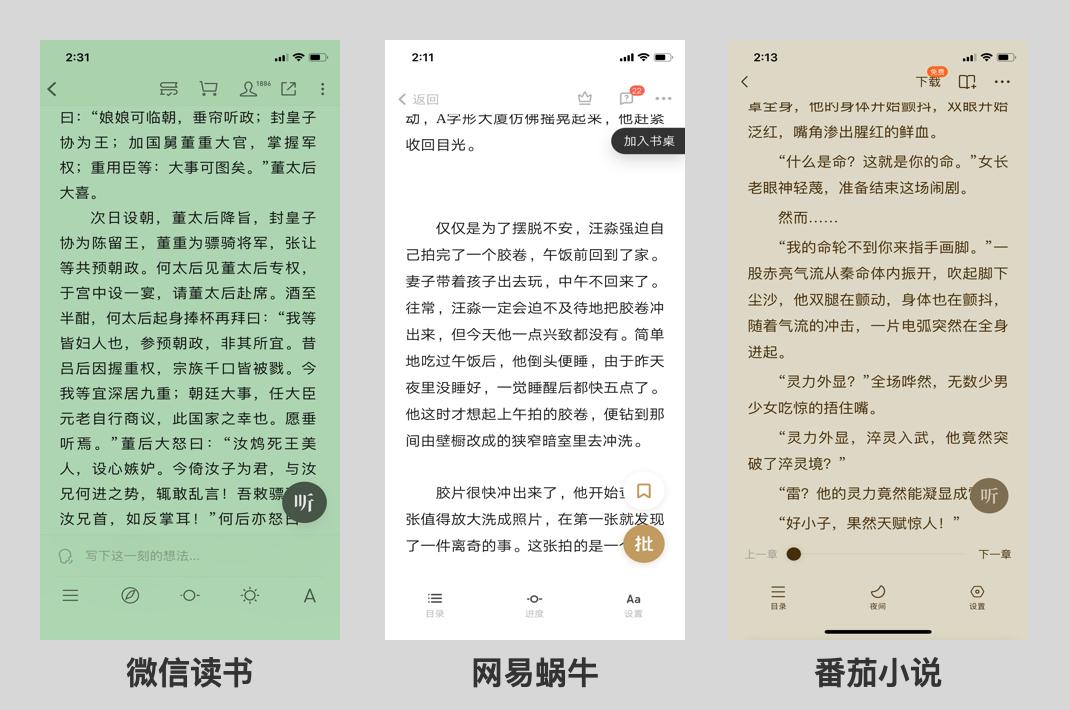 产品体验报告:微信读书,让阅读不再孤独插图14