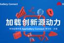华为AppGallery Connect研习社沙龙:加速应用创新增长,共赢全场景智慧未来