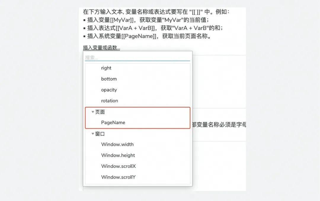 Axure教程:获取页面尺寸、内联框架自适应大小