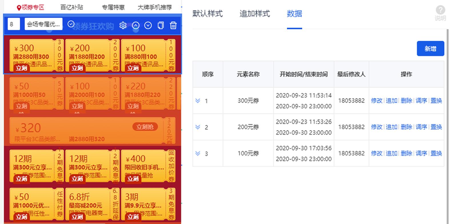 电商优惠券产品设计:整体框架分析插图25