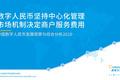 2020年中国数字人民币发展观察和综合分析