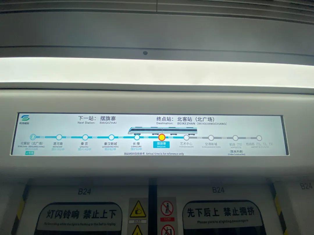 如何用产品思维优化坐地铁的体验