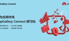 华为应用市场AppGallery Connect带你解析产品开发和运营增长实战指南