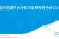 2020中国网络视频平台泛知识消费专题分析