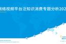 2020中國網絡視頻平臺泛知識消費專題分析