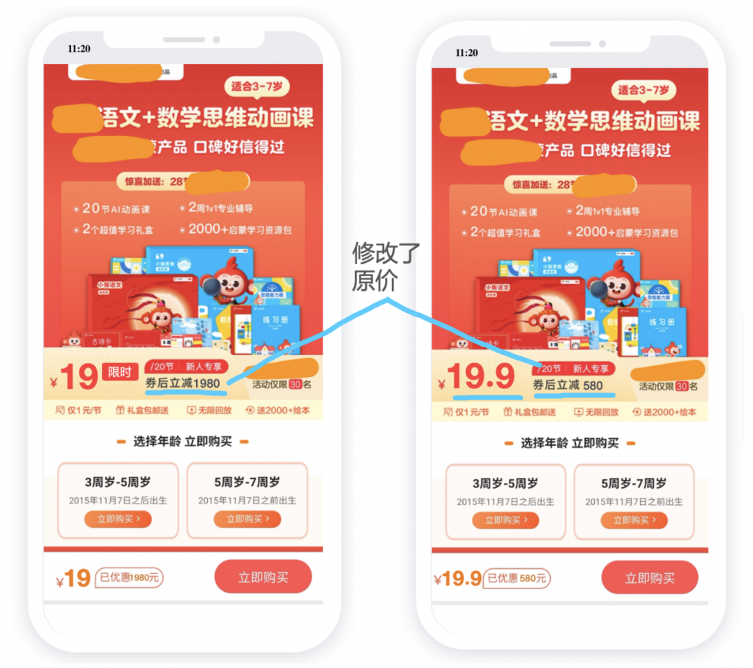 营销落地页这样设计,用户更买账