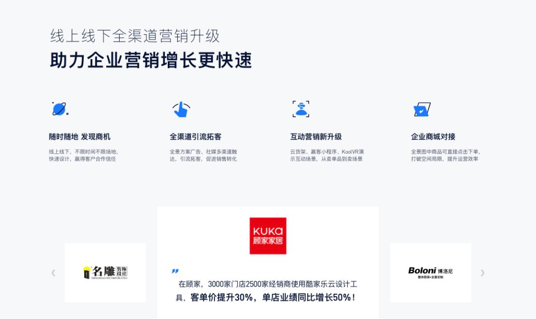 高转化企业官网设计实践